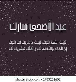 Eid Al Adha Mubarak vector post design. Hajj Talbiyah Labaik Allahuma labaik Arabic text. Eid ul Azha Calligraphy.