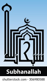 Eid al Adha/Eid ul Fitr vector of Islamic term 'Subhanallah ' (translation: Glorious is God / Glory be to God) in the beautiful classic geometry kufi arabic calligraphy style