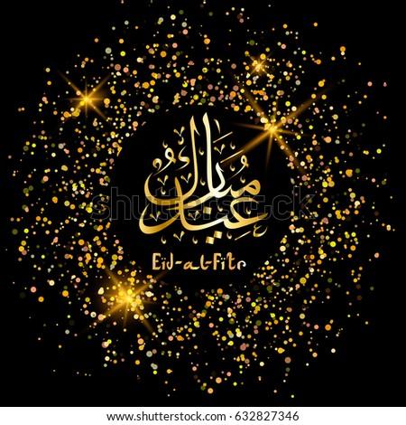 Eid al fitr greeting card arabic stock vector royalty free eid al fitr greeting card arabic lettering translates as eid al adha feast m4hsunfo