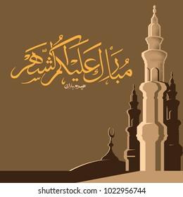 Eid al Fitr Mobarak Greeting Card. Arabic Calligraphy (translation: Blessed Eid-wishes of a prosperous year).
