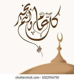 Eid al Fitr Mobarak Greeting Card. Arabic Calligraphy (translation: wishes of a prosperous year-Happy Eid For You).