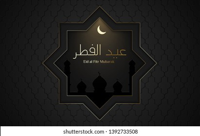 Eid al Fitr Mubarak. Greeting poster with muslim eight-pointed star, mosque, golden crescent and calligraphy on abstract background. Vector illustration.