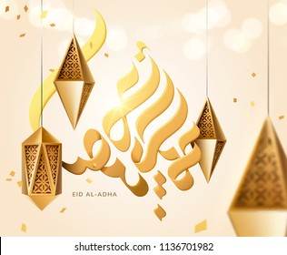 Eid Al-Adha calligraphy design with carved lantern on bokeh beige background, 3d illustration