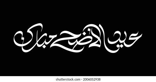 Eid Al-Adha Mubarak arabic calligraphy for greeting. social media, and commercial use