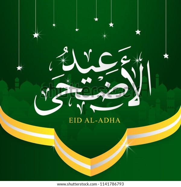eid aladha mubarak greeting background illustration stock vector royalty free 1141786793 https www shutterstock com image vector eid aladha mubarak greeting background illustration 1141786793