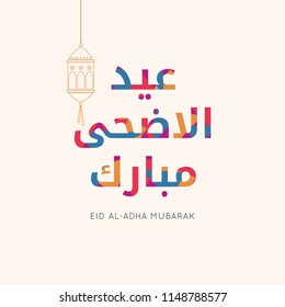 Eid Al-adha, muslim sacrifice festival. Vector eps 10