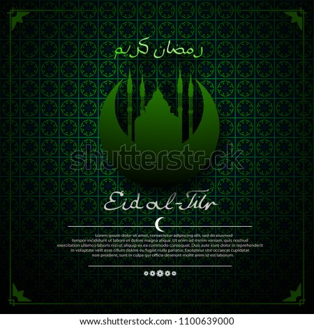 EID alFitr feast of