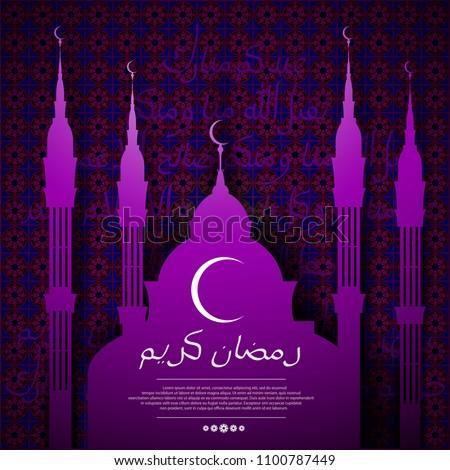 EID alFitr feast of