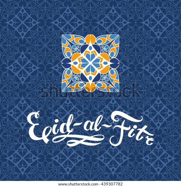 eid alfitr invitation card business card stock vector