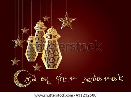 Eid al fitr mubarak muslim islamic holiday stock vector royalty eid al fitr mubarak muslim islamic holiday celebration greeting card or wallpaper with golden m4hsunfo