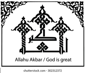 """Eid arabic vector Islamic phrase of Allahuakbar in the geometric kufi arabic calligraphy style. The term is also called Takbir in Arabic language. Its english translation is """"God is great"""""""