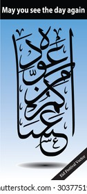 """Eid calligraphy vector of an islamic phrase (transliteration: """"asakum min awadah"""" translation:May you see the day again) Common greeting in arab countries during Eid Fitr,Eid Adha celebration festival"""