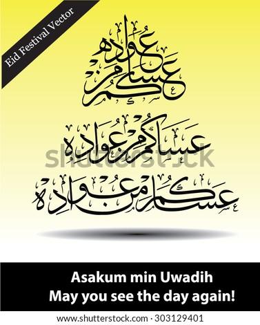 Eid calligraphy vector islamic phrase transliteration stock vector eid calligraphy vector of an islamic phrase transliteration asakum min uwadih translation m4hsunfo