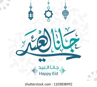 eid is coming in Arabic calligraphy greeting card