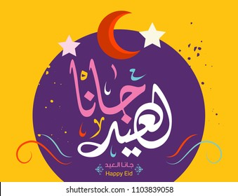 eid is coming in Arabic calligraphy greeting card 3