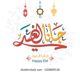 eid is coming in Arabic calligraphy greeting card 2