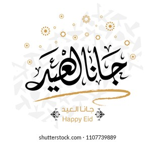 eid is coming in Arabic calligraphy greeting card. Vector 2