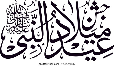Eid e milad un nabi Calligraphy, islamic urdu calligraphy