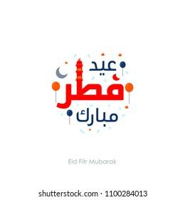 eid fitr Mubarak Islamic Arabic greeting calligraphy typography, Happy Feast
