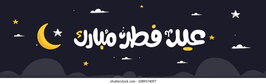 'eid fitr mubarak ' vector calligraphy with Dark background - Translation of text 'eid mubarak'