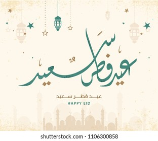 eid fitr mubarak ' vector calligraphy with white background - Translation of text 'eid mubarak' islamic