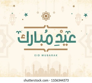 eid fitr mubarak ' vector calligraphy with white background - Translation of text 'eid mubarak' islamic Arabic Islamic calligraphy of text Happy Eid