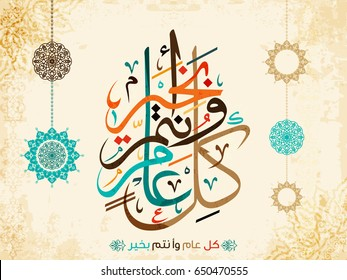 Eid greeting in Arabic calligraphy (translation-May you be well throughout the year)