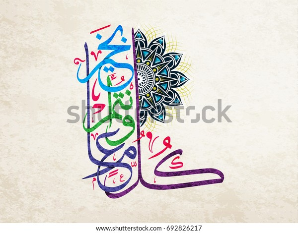 Eid Greeting Calligraphy Type Arabic Calligraphy Stock ...
