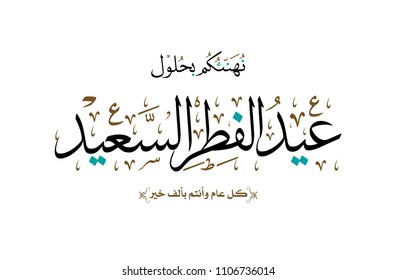 Eid Greeting Card. Arabic calligraphy for Islamic Eid ul-Fitr. Translated: we congratulate you on Fitr Eid.