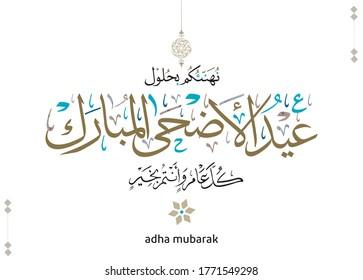 Eid Greeting Card. Arabic calligraphy for Islamic Eid Al-Adha. Translated: we congratulate you on Adha Eid. Creative premium arabic calligraphy greeting card vector.