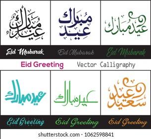 Eid Mubarak Urdu Images Stock Photos Vectors Shutterstock