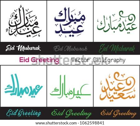 Eid greeting english urdu arabic language stock vector royalty free eid greeting in english urdu and arabic language beautiful calligraphy of eid mubarak m4hsunfo