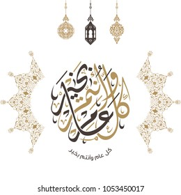 Eid greeting vector in Arabic calligraphy style (translation-May you be well throughout the year) 9