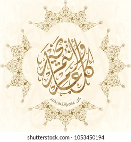 Eid greeting vector in Arabic calligraphy style (translation-May you be well throughout the year) 8