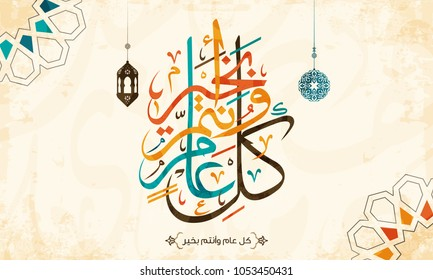 Eid greeting vector in Arabic calligraphy style (translation-May you be well throughout the year) 7