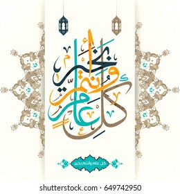 Eid greeting vector in Arabic calligraphy style (translation-May you be well throughout the year) 1