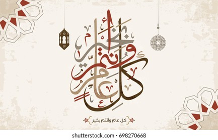 Eid greeting vector in Arabic calligraphy style (translation-May you be well throughout the year) 3