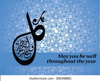 Arabic new year images stock photos vectors shutterstock eid greeting vector in geometric kufi arabic calligraphy style translationmay you be well m4hsunfo