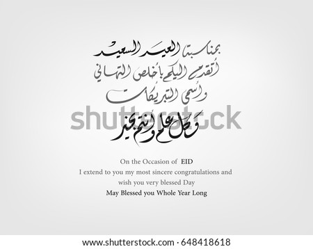 Eid greetings text written arabic calligraphy stock vector royalty eid greetings text written in arabic calligraphy text used for invitation and greeting card m4hsunfo