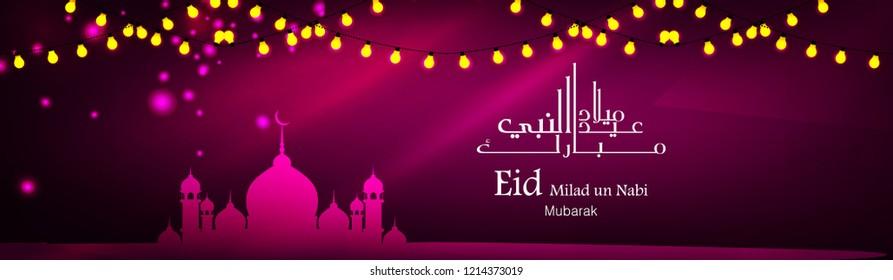 Eid Milad Un Nabi banner design, Vector Illustration.