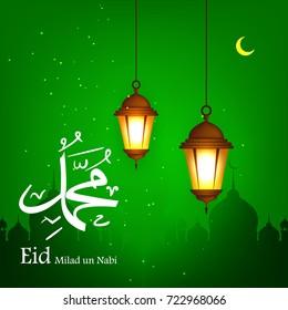 Eid Milad Un Nabi design, Vector Illustration.