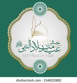 Eid Milad Un Nabi Mubarak design