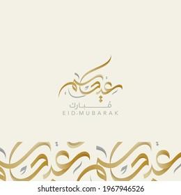 Eid Mubarak 2021 Arabic Calligraphy for eid greeting cards design - vector  - Shutterstock ID 1967946526