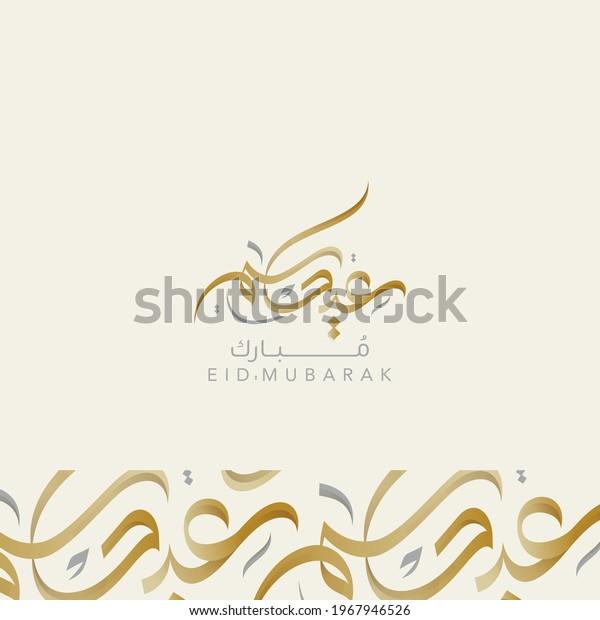 Eid Mubarak 2021 Arabic Calligraphy for eid greeting cards design - vector