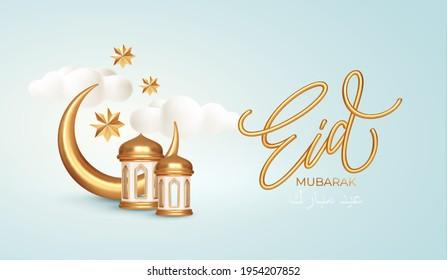 Eid Mubarak 3d realistic symbols of arab islamic holidays. Crescent moon, stars, lanterns. Vector illustration EPS10