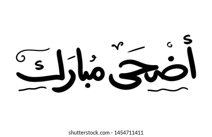 Eid mubarak and Aid said. beautiful islamic and arabic calligraphy wishes Aid el fitre and el adha greeting moubarak and mabrok for Muslim Community festival translation:(blessed Feast)