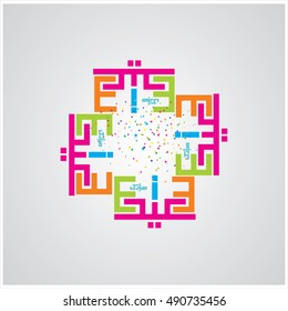 Eid Mubarak Arabic Calligraphy, Colorful Illustration celebration of Muslim community festival
