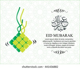 Eid Mubarak Arabic Calligraphy Design With Hanging Ketupat