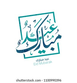 Eid Mubarak in Arabic Calligraphy greeting Card 1