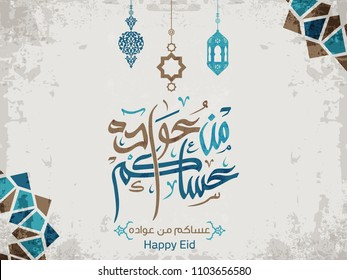 Eid Mubarak in Arabic Calligraphy greeting